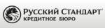 Кредитное Бюро РУсский Стандарт