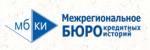 """ЗАО """"Межрегиональное бюро кредитных историй"""""""